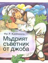 """Fr. R. Kreutzwald """"Mьдрият съветник от джоба"""" (""""Tark mees taskus"""" bulgaaria k), 1990."""