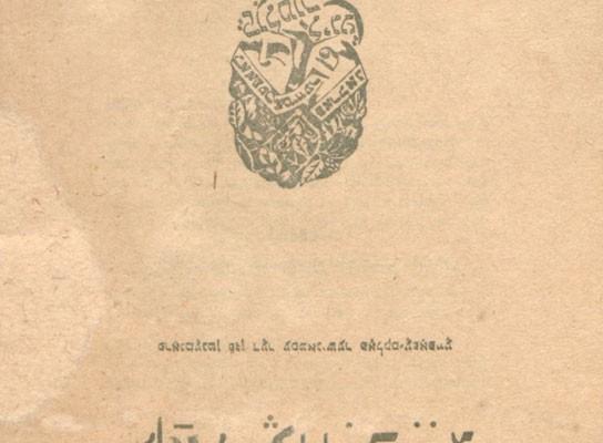 "Fr. R. Kreutzwald ""Kalevipoeg"" (katkendid: jidiši k). Kiiev, 1922."