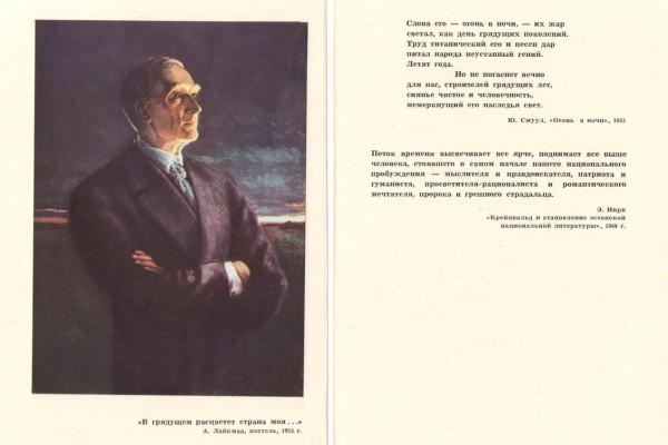 Kreutzwaldi sõnad (vene keeles)